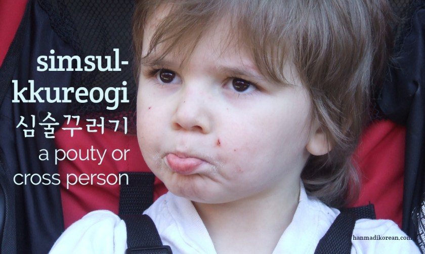 simsul-kkureogi, Korean word for a cross or pouty person