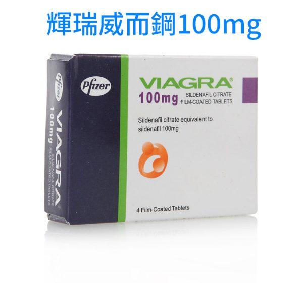 威而鋼/viagra 美國輝瑞 口服治療ED_威而鋼Viagra_內服壯陽藥_悍馬黑糖哪買臺南