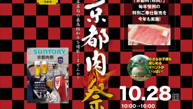 京都肉祭り2018