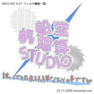 inkscape_filtertest15_08
