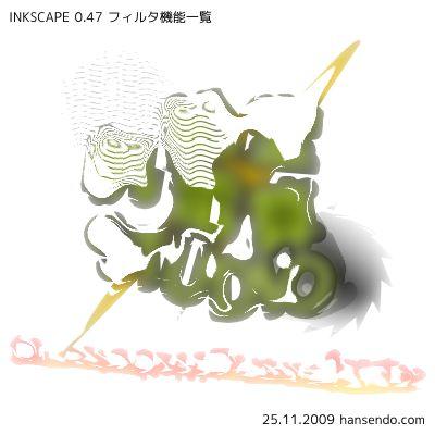 inkscape_filtertest17_08