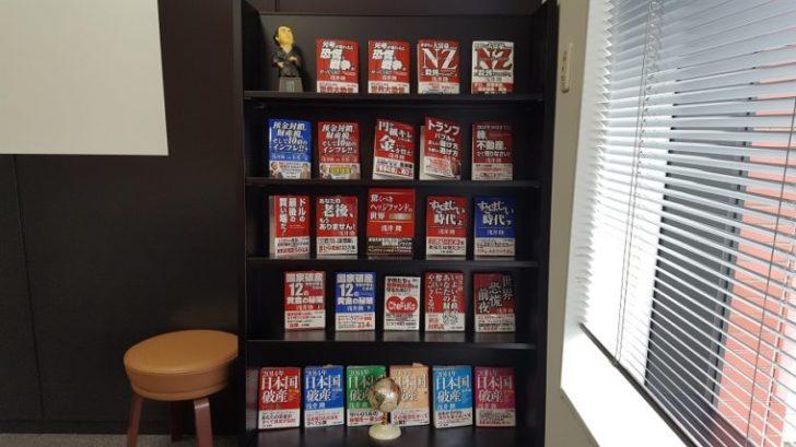 第二海援隊の書籍はたくさんあるぞ