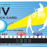 省エネUVチェックカードの商品写真