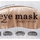 3WAYアイマスク パッケージ
