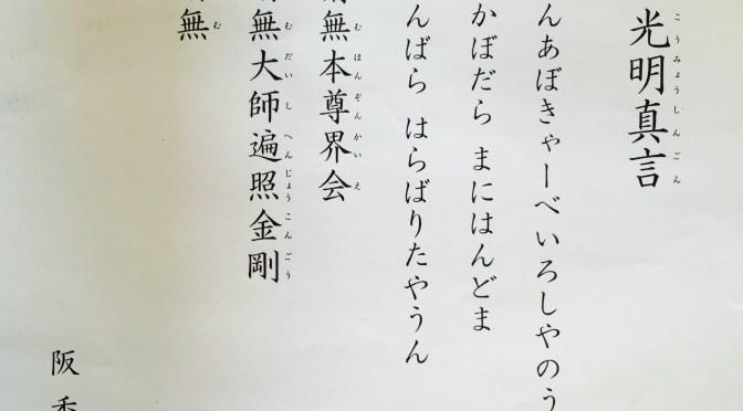 阪香季先生より願いが叶うとっておきの呪文を大公開!