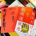 風水師 鮑義忠先生 「貼るだけ!超開運風水」本日発売!!