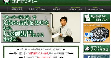 kokumon-academy