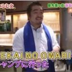 sekaowa-kumikki-akane2