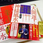 pao-fengshui-books