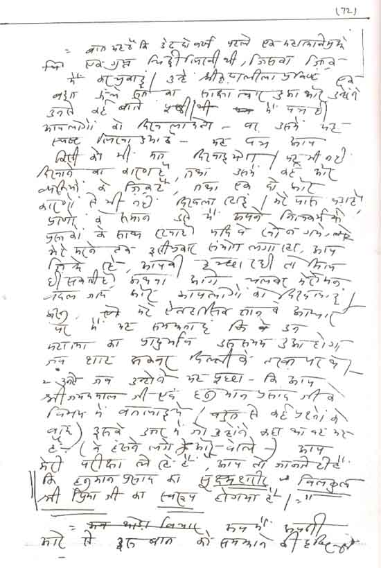 Spiritual condition of Bhaiji(what radha baba and ramsukhadasji wrote) (2/6)
