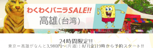 vanilla-201508071900-sale