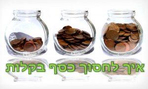 לחסוך כסף בקלות