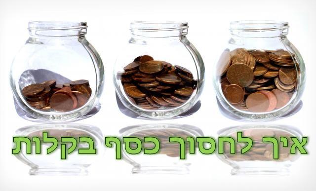 איך לחסוך כסף בקלות?