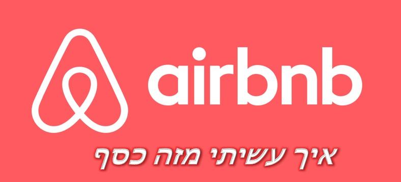 Airbnb רעיונות להכנסה פסיבית