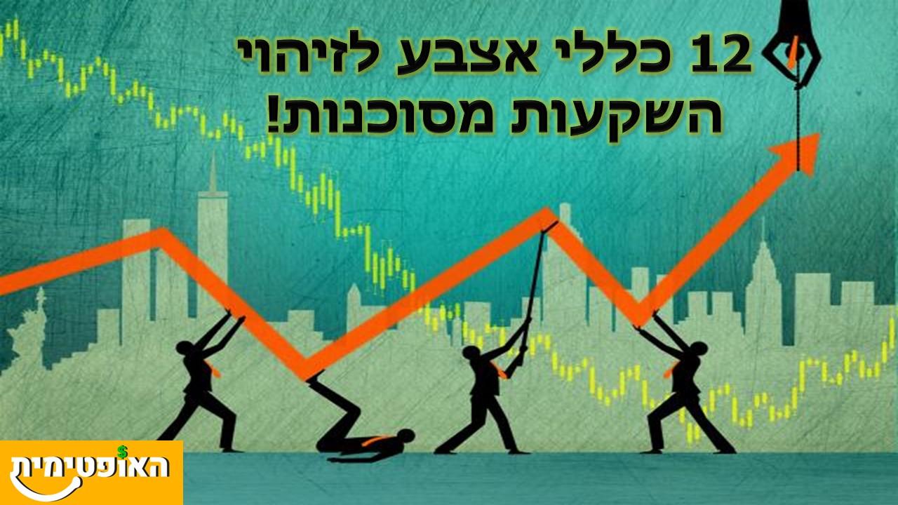 השקעות מסוכנות