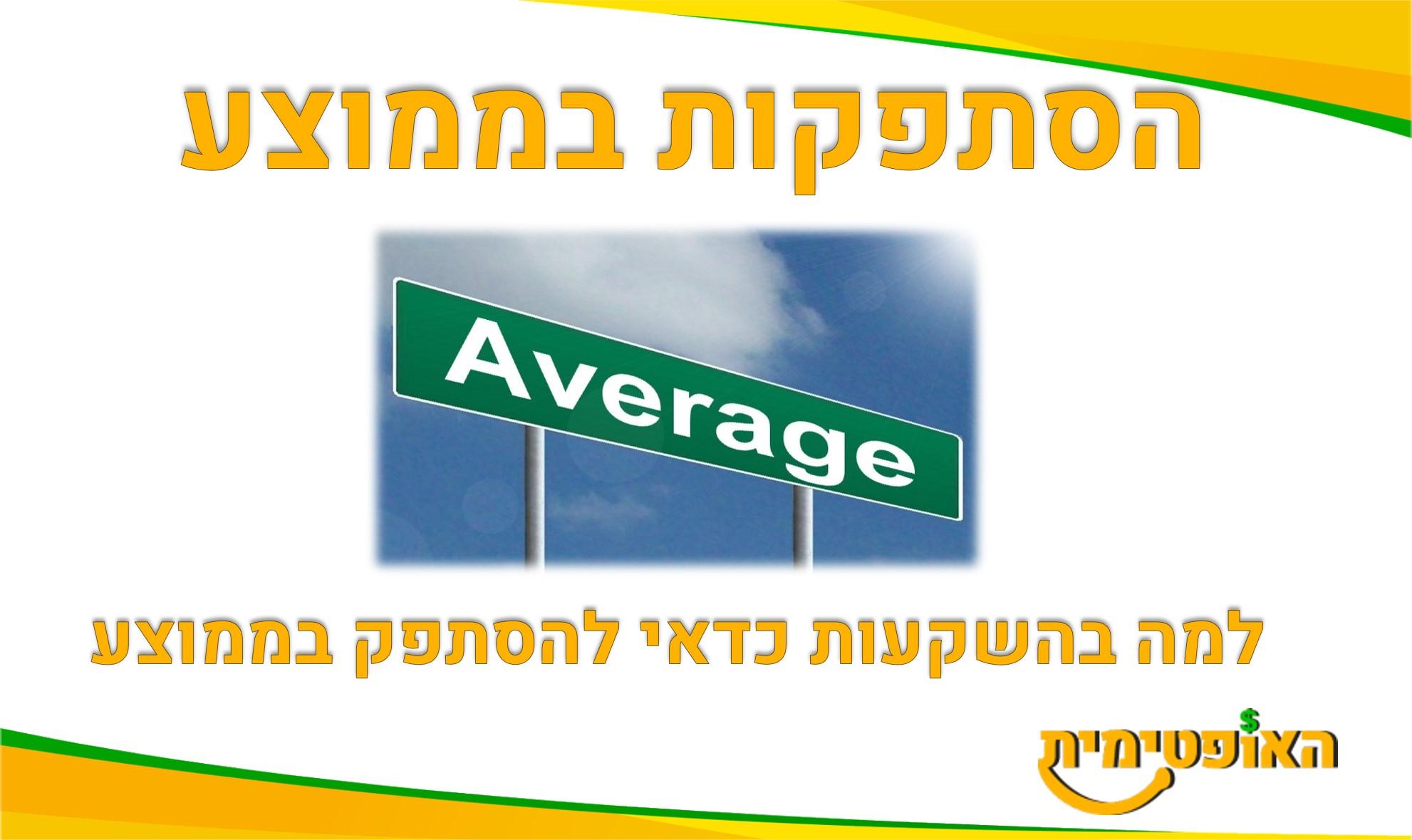 average-investment-main