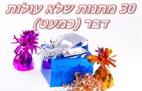 30 מתנות זולות שלא עולות דבר (כמעט)