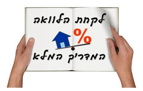 לקחת הלוואה – המדריך השלם