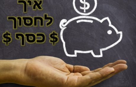 איך לחסוך כסף בלי להתאמץ יותר מדי