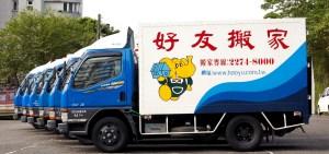 好友專業搬家公司|3.49噸廂型車