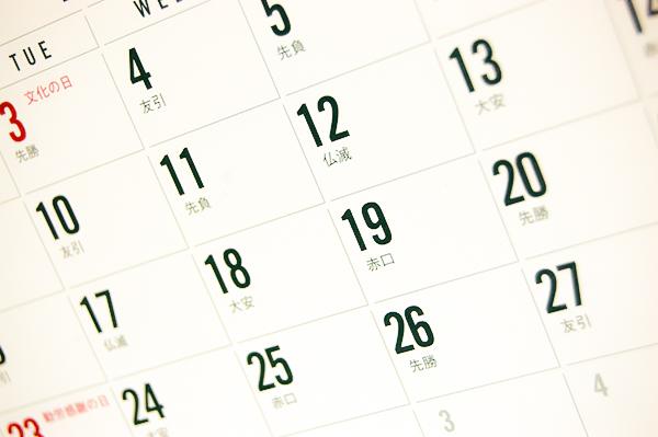 「何曜日」と「何日」のどっちを知りたい?曜日と日付に関する英語