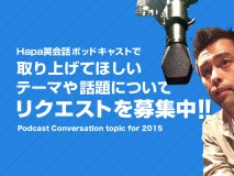 Podcast Conversation topic for 2015