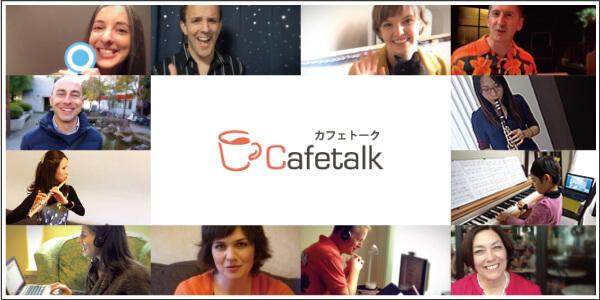 オンライン英会話『カフェトーク(Cafetalk)』