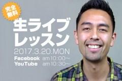 無料の生ライブレッスン第3弾!
