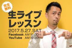 今週土曜!無料の生ライブレッスン第5弾!