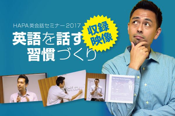 HAPA英会話セミナー2017の収録動画のダウンロード販売開始!