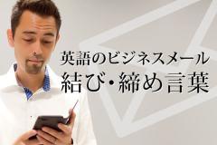英語のビジネスメールで使われる結び・締め言葉