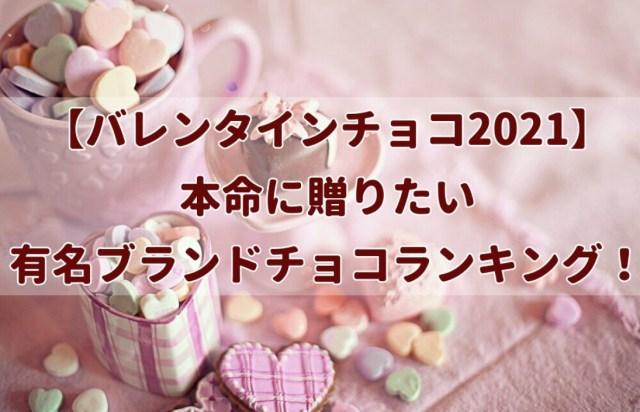 【バレンタインチョコ2021】本命に贈りたい有名ブランドチョコランキング!