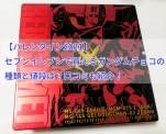 【バレンタイン2021】セブンイレブンで買えるガンダムチョコの種類と値段は?口コミも紹介!