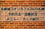 名探偵コナンカフェ2021北海道(札幌)の予約方法は?混雑状況やメニュー・グッズも紹介!