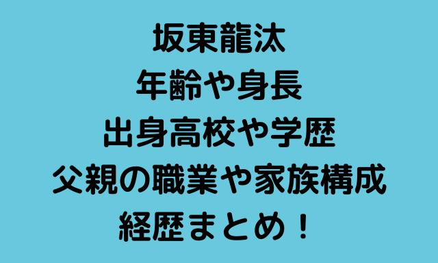 坂東龍汰の年齢や身長は?出身高校や大学・学歴は?父親の職業や家族構成と経歴まとめ!