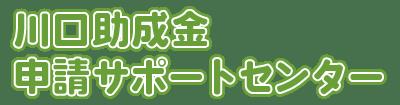 川口助成金申請サポートセンター