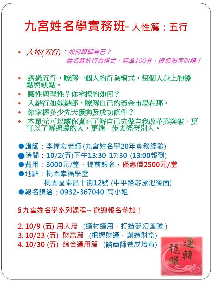 九宮姓名學實務班- 人性篇:五行 – 幸福學堂 happiness learning