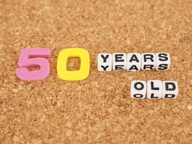2020年「50歳」を迎える芸能人ランキング