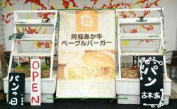 卵乳不使用メロンパン、卵乳不使用クリームパンも 阿蘇の美味しいパン屋「古木屋」さん 福岡でも