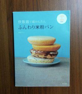 炊飯器でグルテンフリー米粉パン福岡