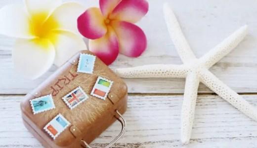 ハワイ旅行に持っていくと便利なものはコレ!おすすめの持ち物をご紹介