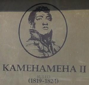 カメハメハ二世