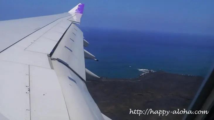 コナ空港着陸