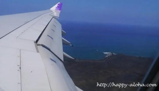 ハワイ島への直行便!ハワイアン航空の羽田ーコナ直行便でハワイ島に行った