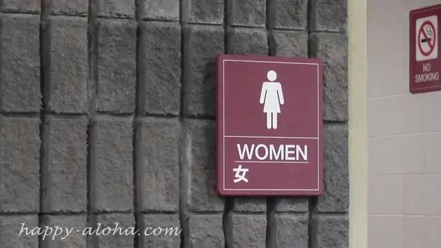 トイレに日本語