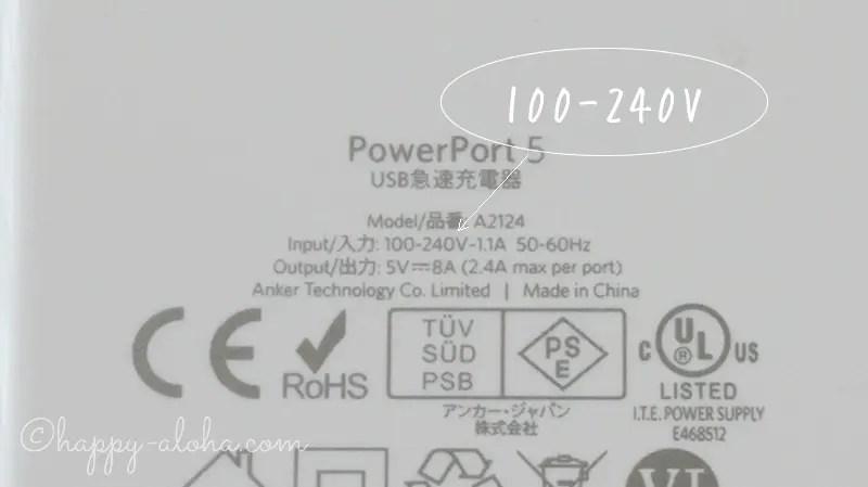 USB充電器の電圧