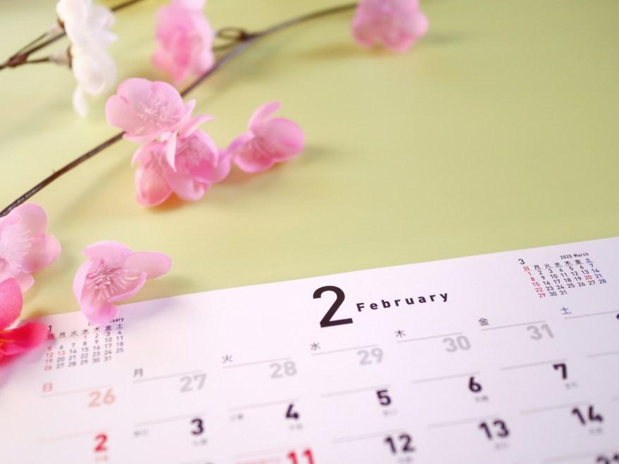 2月が最適
