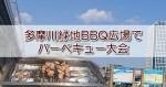 多摩川緑地で手ぶらBBQ