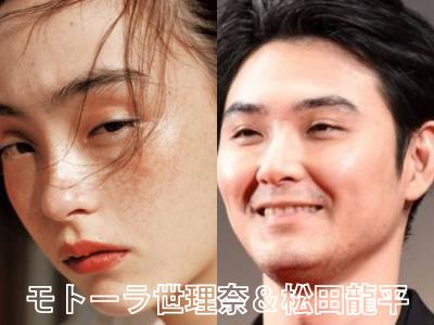 モトーラ世理奈,似てる,松田龍平