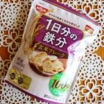 グルテンフリー日清シスコ1日分の鉄分玄米フレークとCOOP玄米フレークを食べ比べた感想